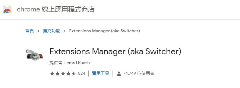 Extensions Manager