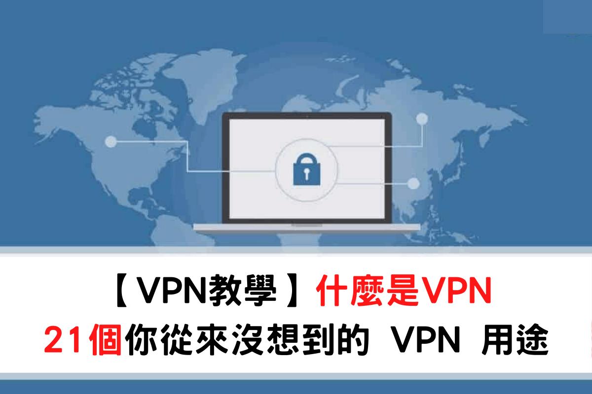 VPN 用途