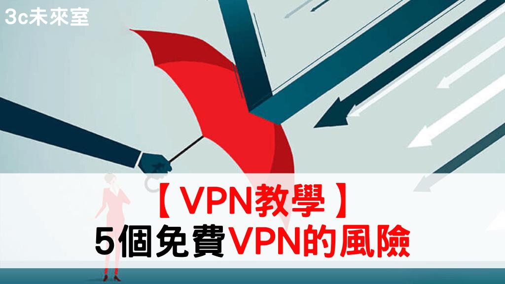 免費VPN風險