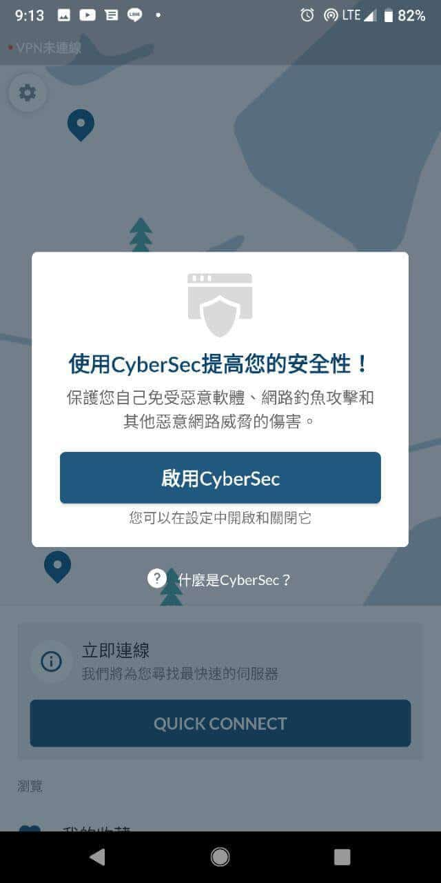 Nordvpn-Android-開啟cybersec