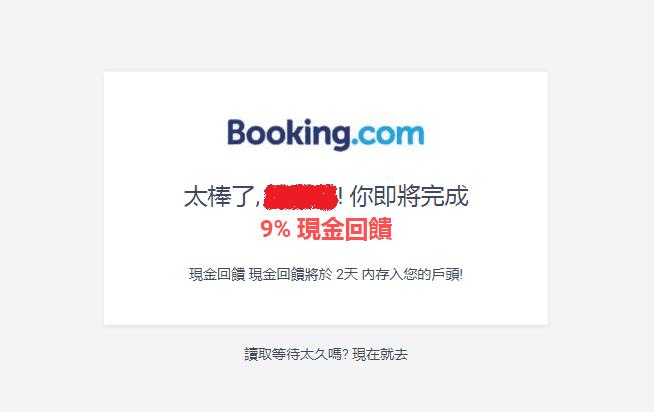 booking.com 登入畫面