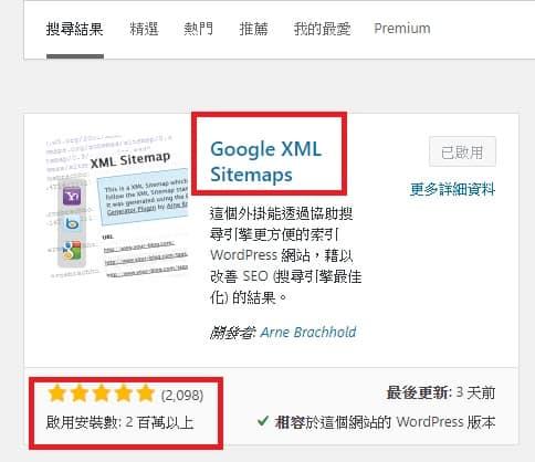 google xml sitemap plugin loaded