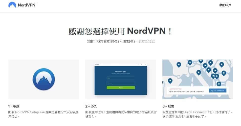 nordvpn-歡迎介面