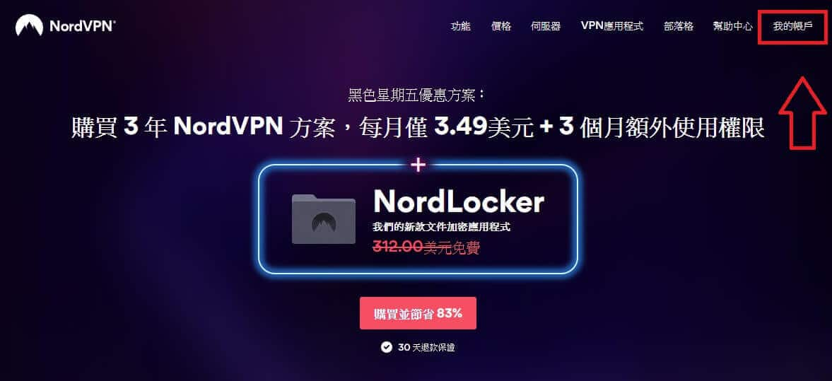 nordvpn-首頁註冊