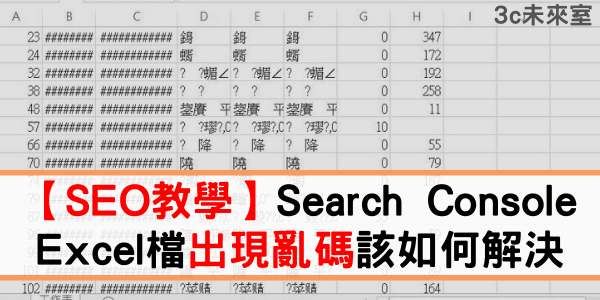 Search Console Excel亂碼