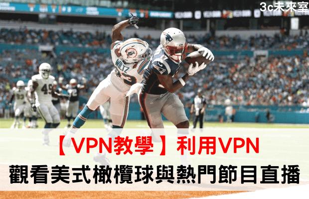 VPN直播美式橄欖球