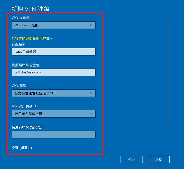 ivacy設定4
