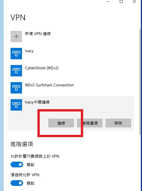 ivacy設定5