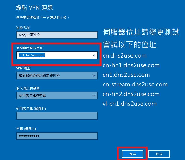 ivacy設定9