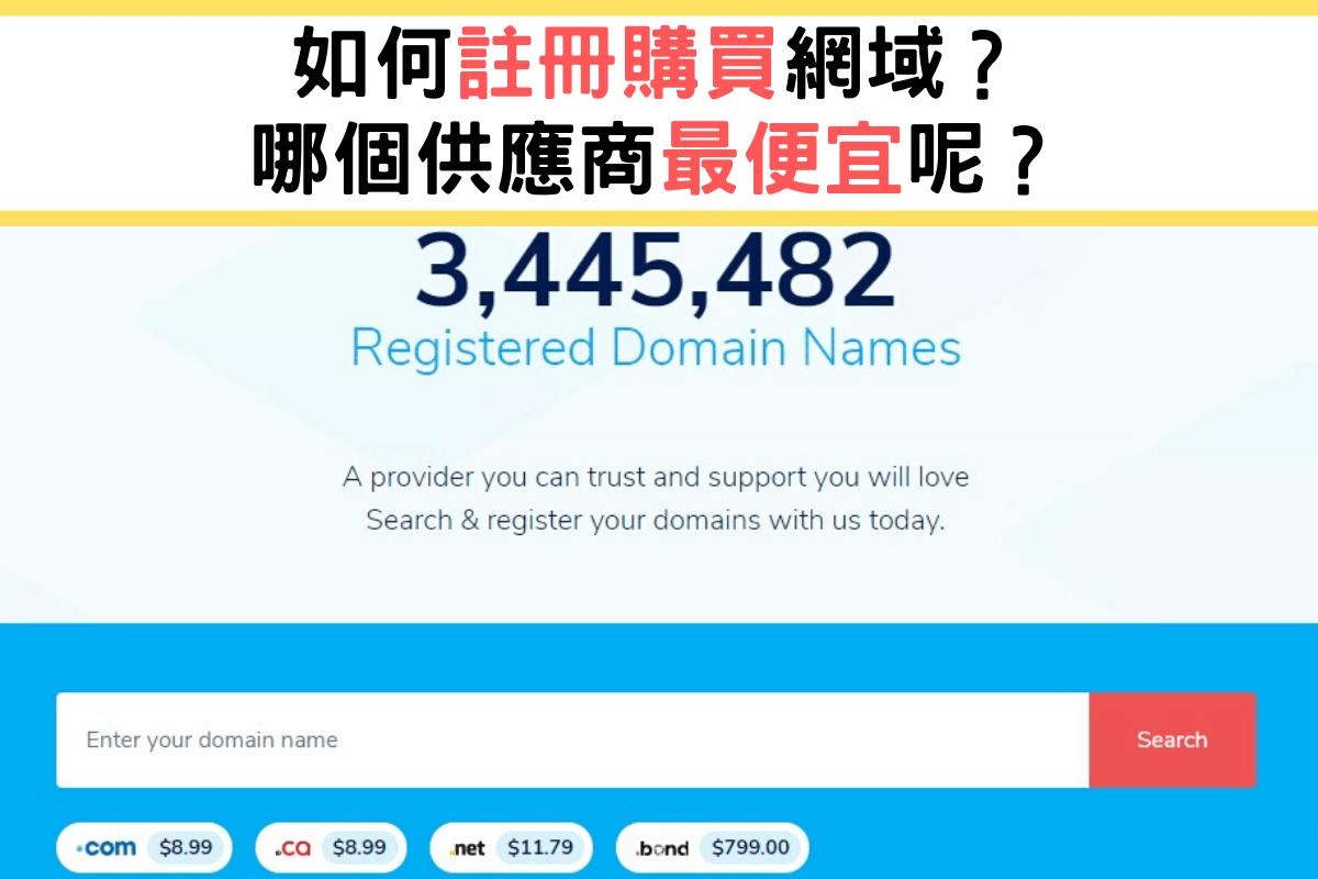 註冊購買網域