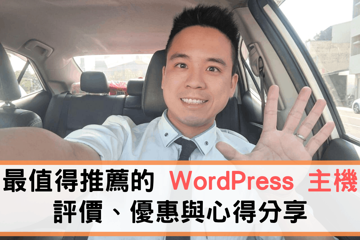 Wordpress 主機
