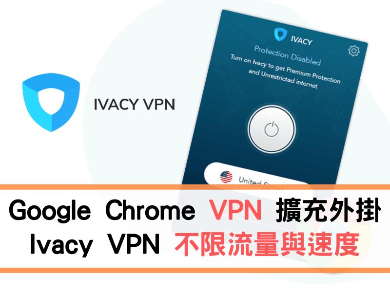Chrome VPN 擴充