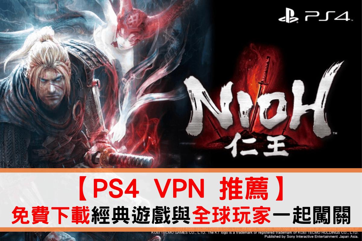 PS4 VPN 推薦