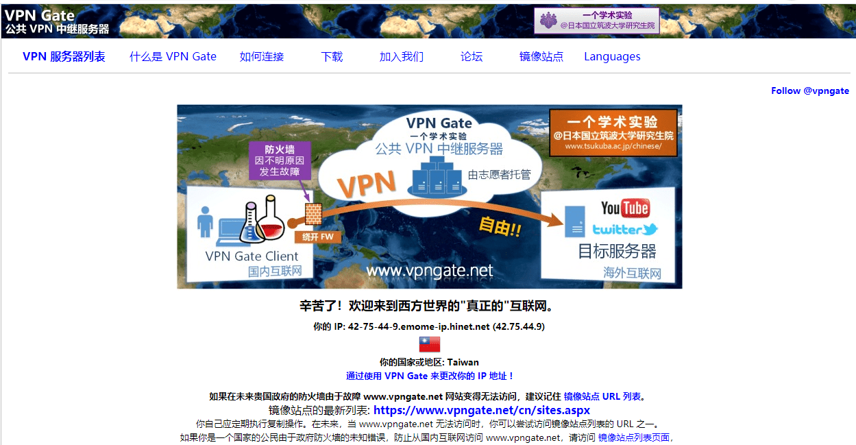 VPN GATE homepage