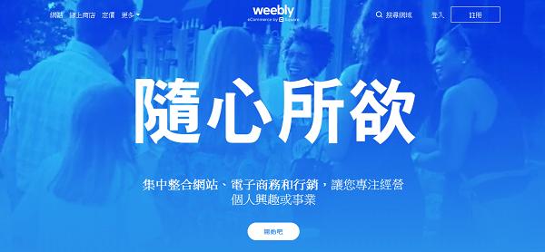 weebly-com