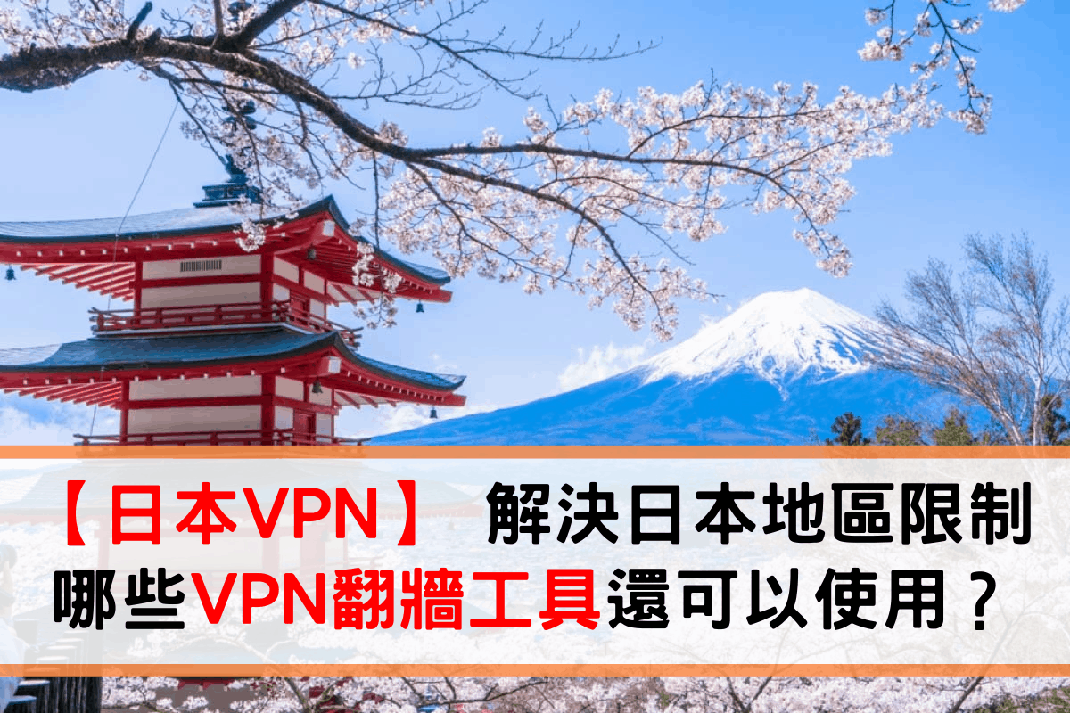 日本VPN
