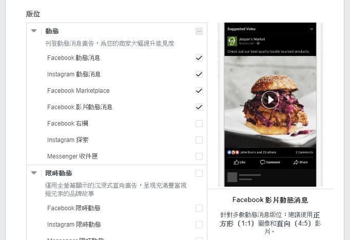 臉書廣告版位設定