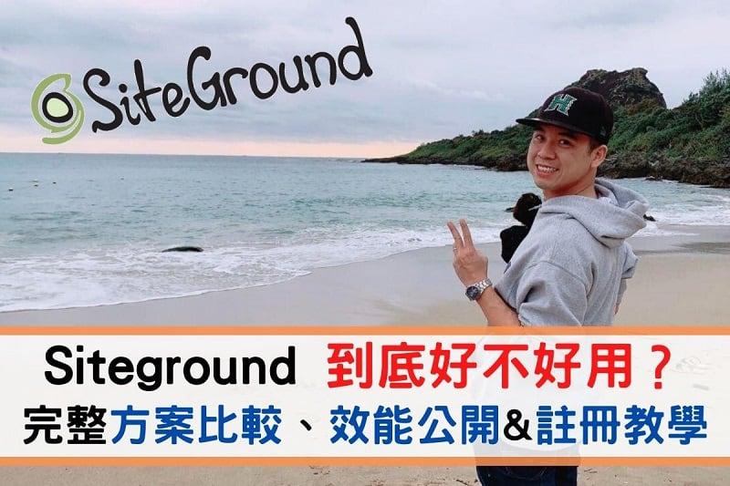 Siteground 評價