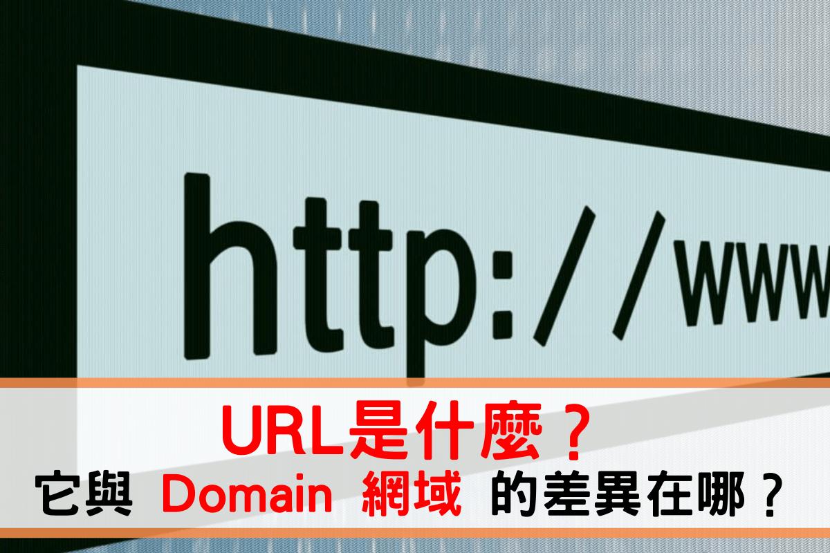 URL是什麼