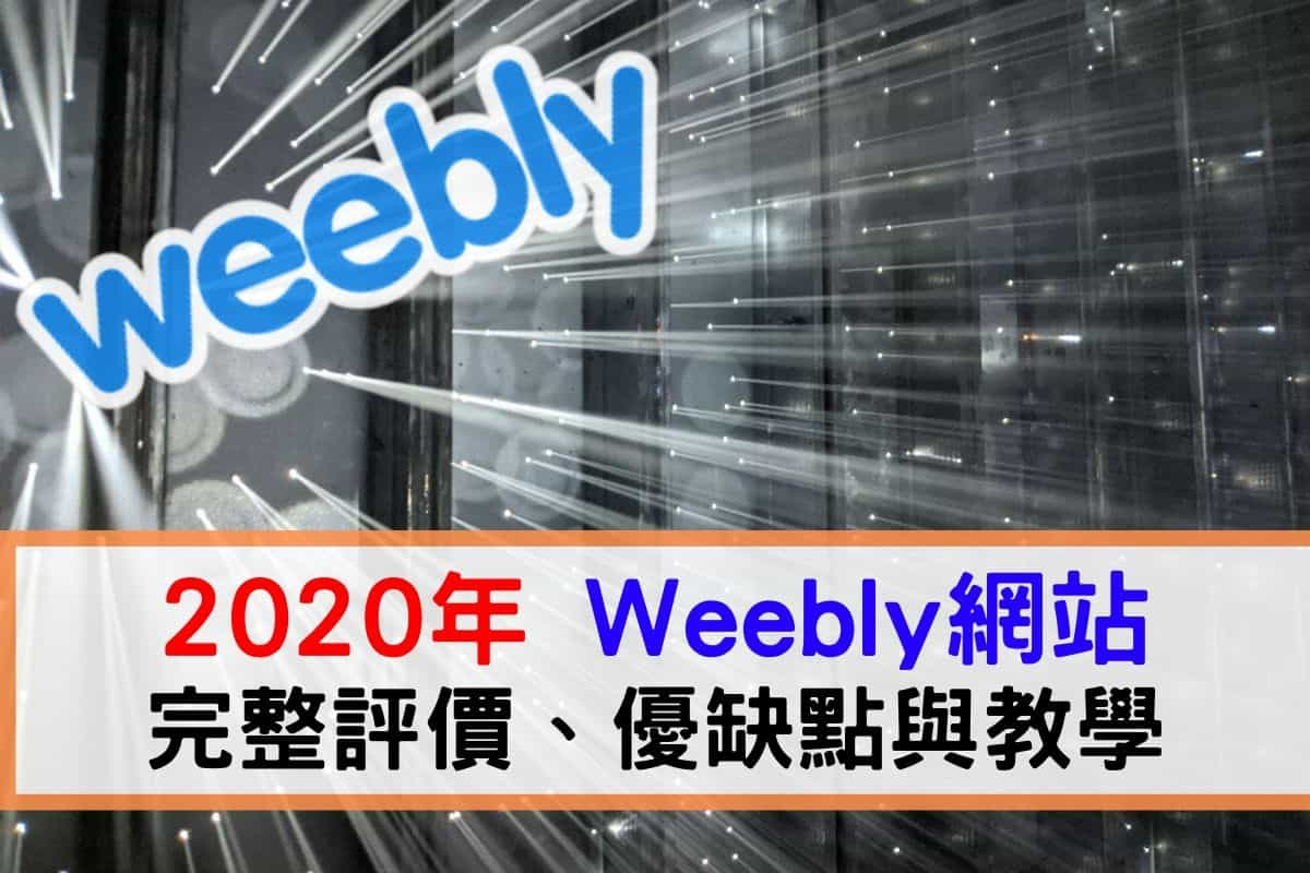 Weebly網站