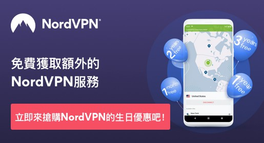 Nordvpn 週年慶優惠