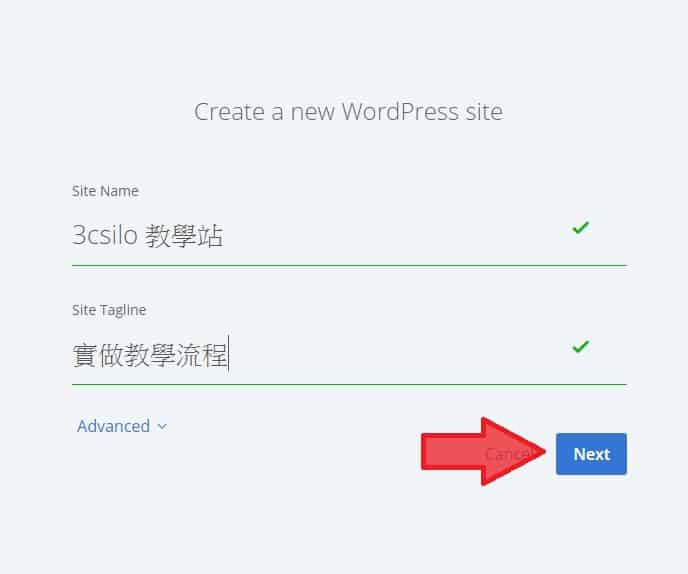 bluehost wordpress 安裝-2