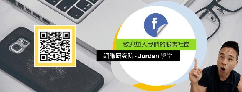 歡迎加入我們的臉書社團