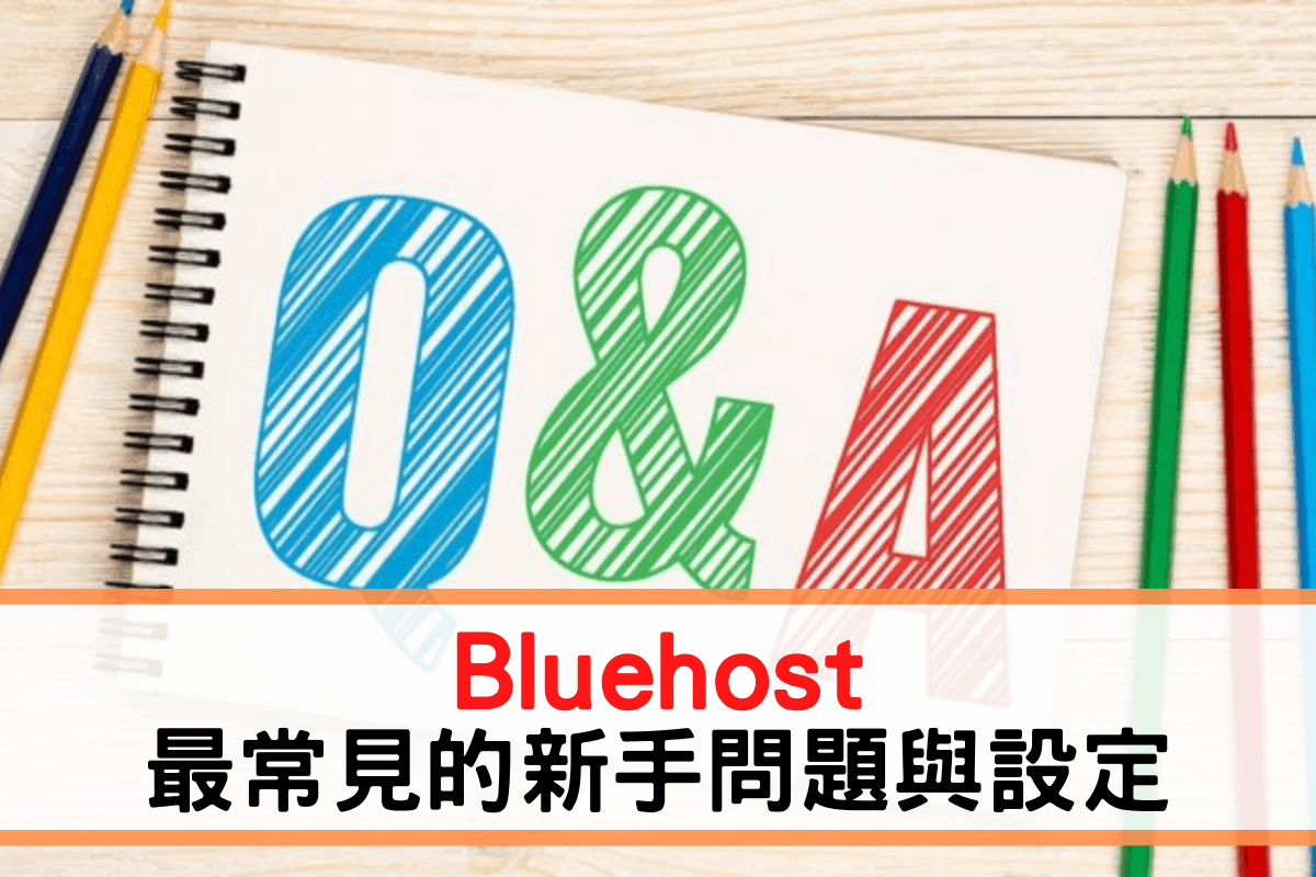 Bluehost 常見問題
