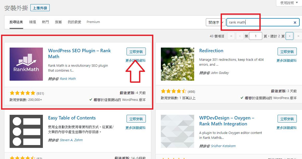 rank math 註冊2
