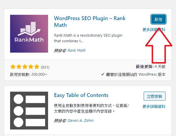 rank math 註冊3
