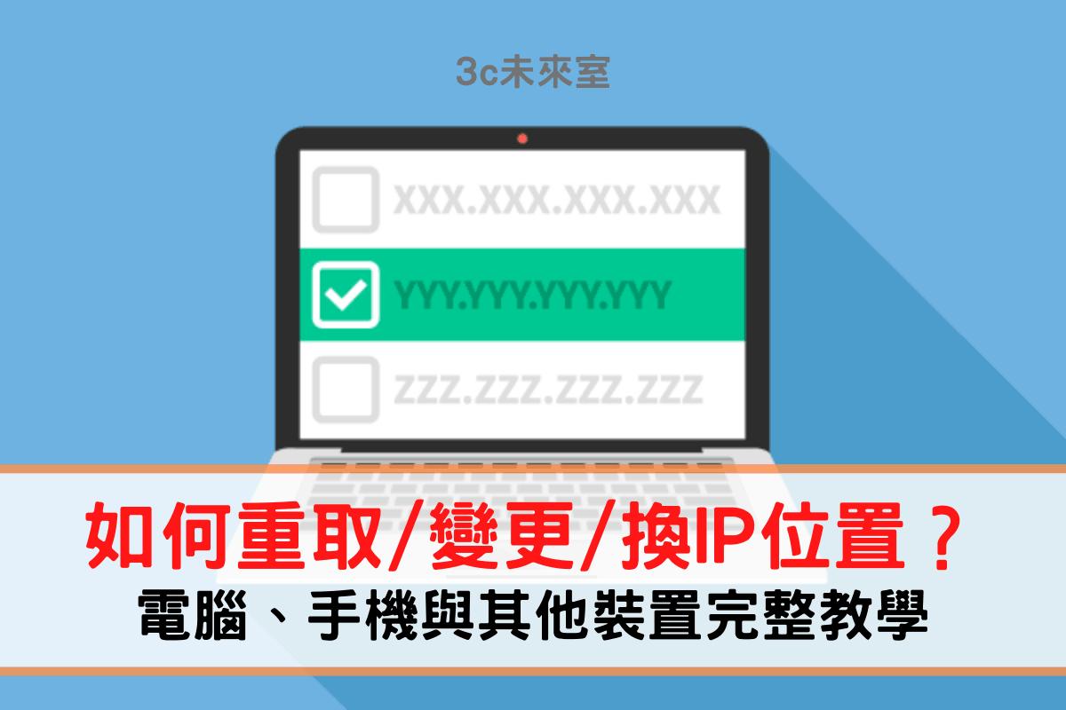 如何重取_變更_換IP位置