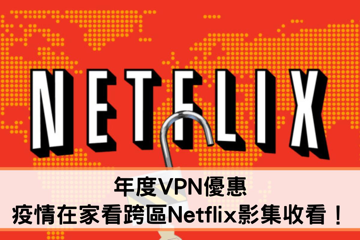 Netflix VPN 優惠