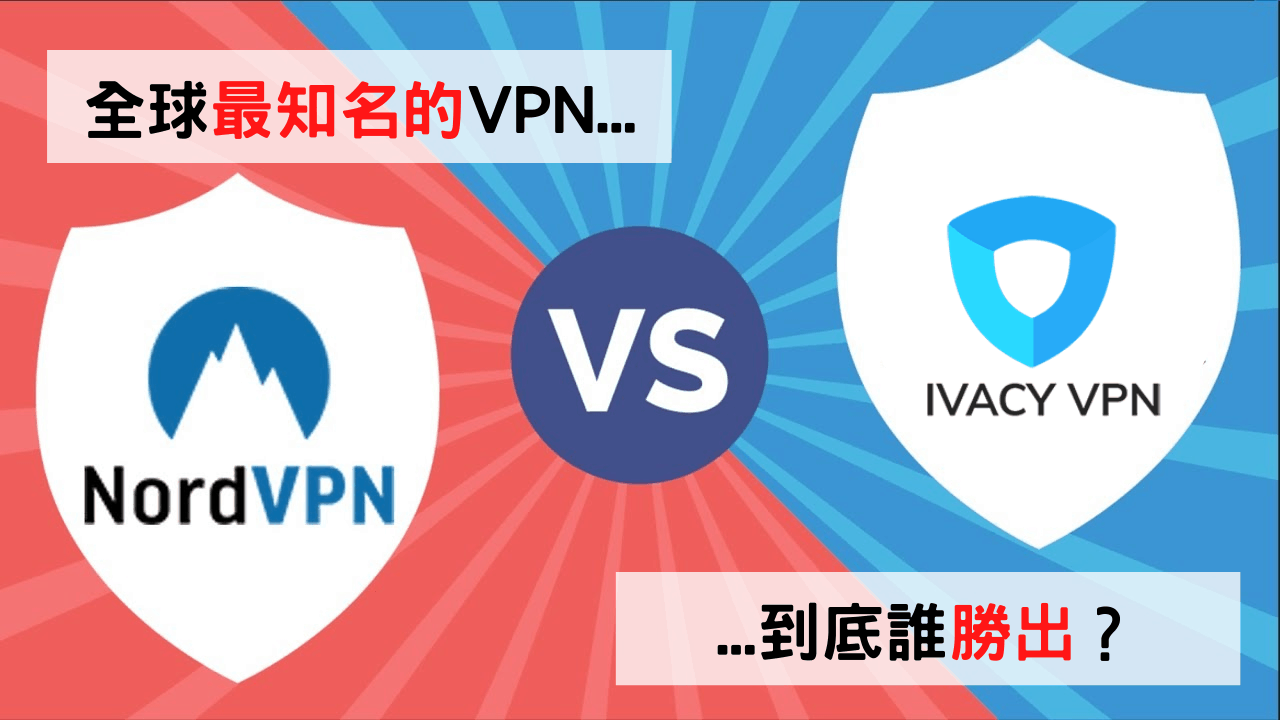 Nordvpn 和 Ivacy VPN