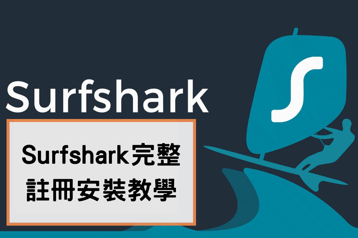 Surfshark完整 註冊安裝教學