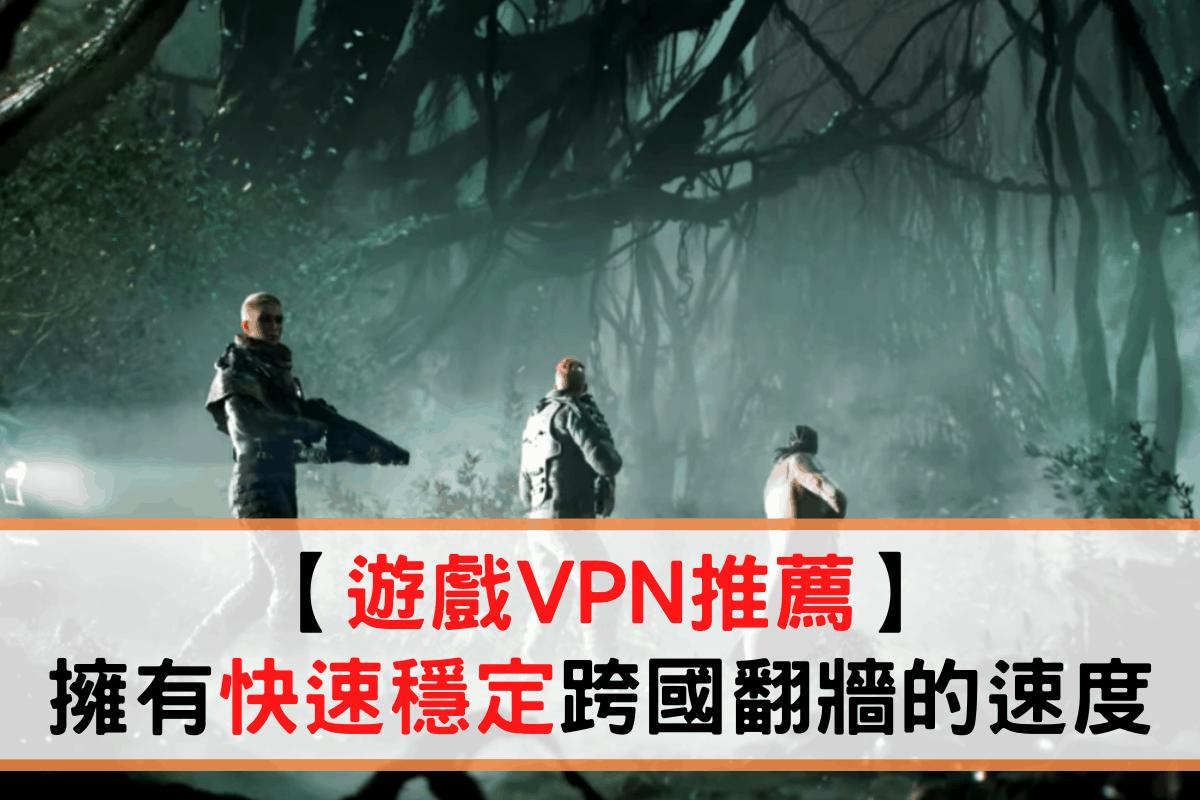 遊戲 VPN 推薦