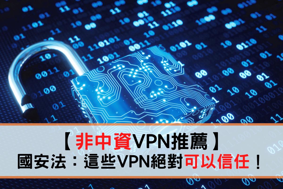 非中資VPN推薦