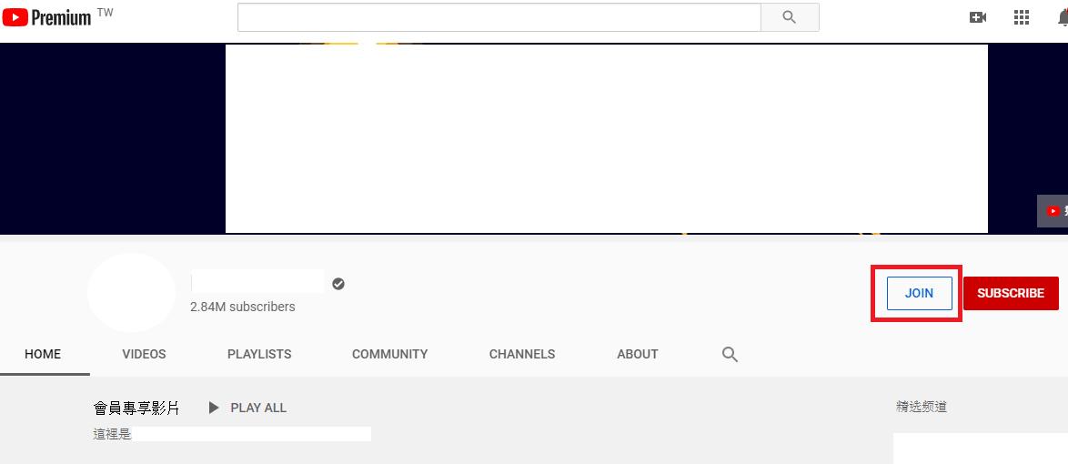 Youtube premium 教學 10