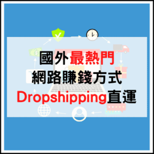 Dropshipping-直運