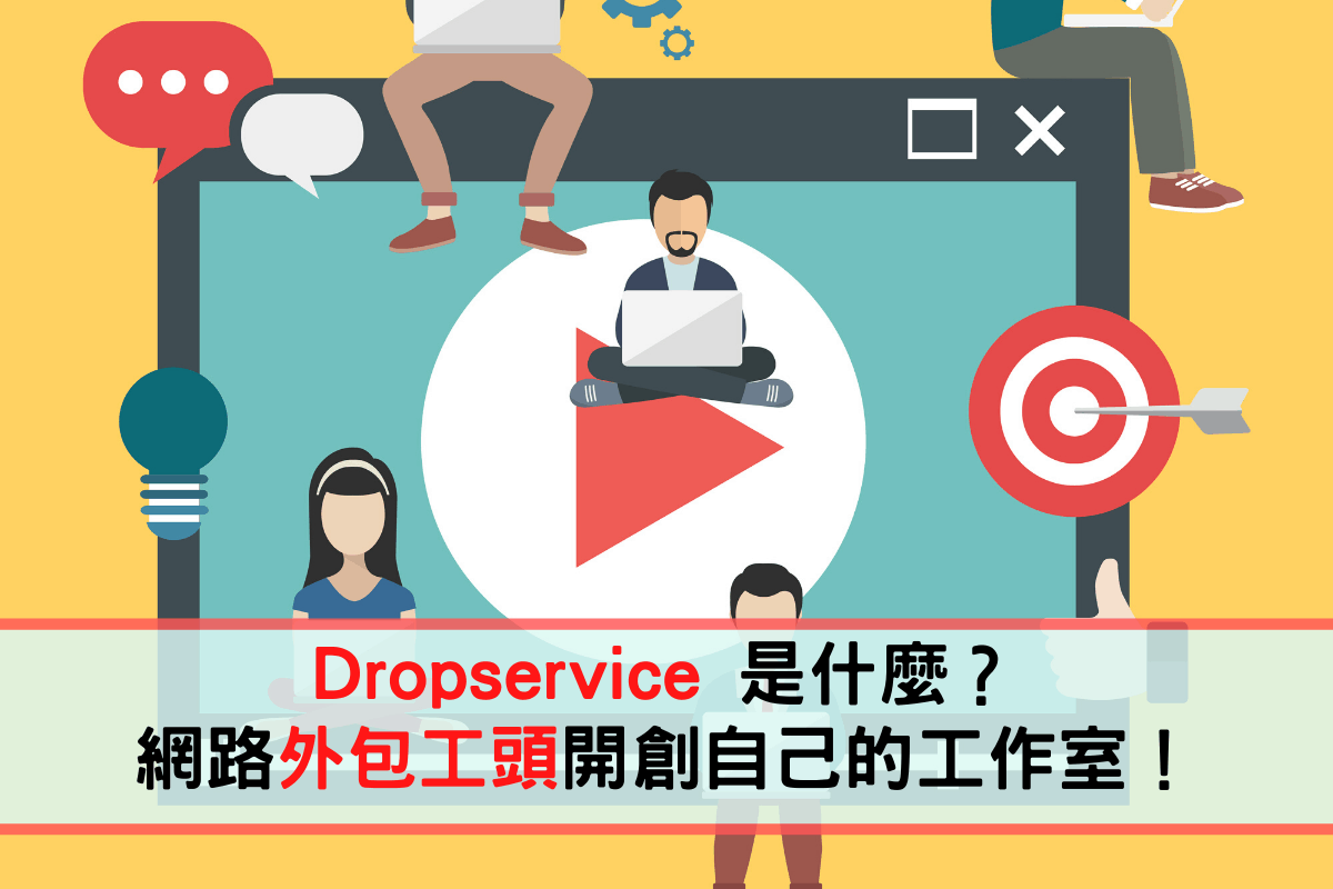 DropService 是什麼