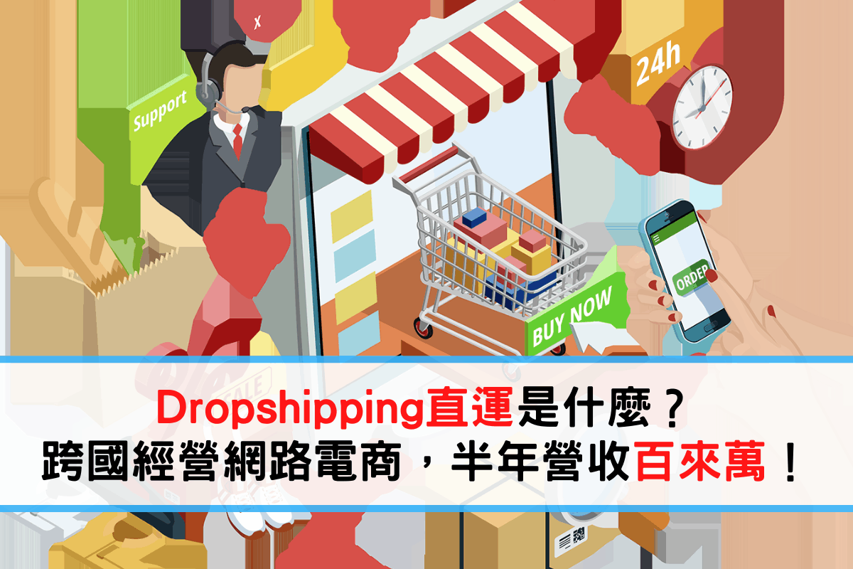 Dropshipping直運