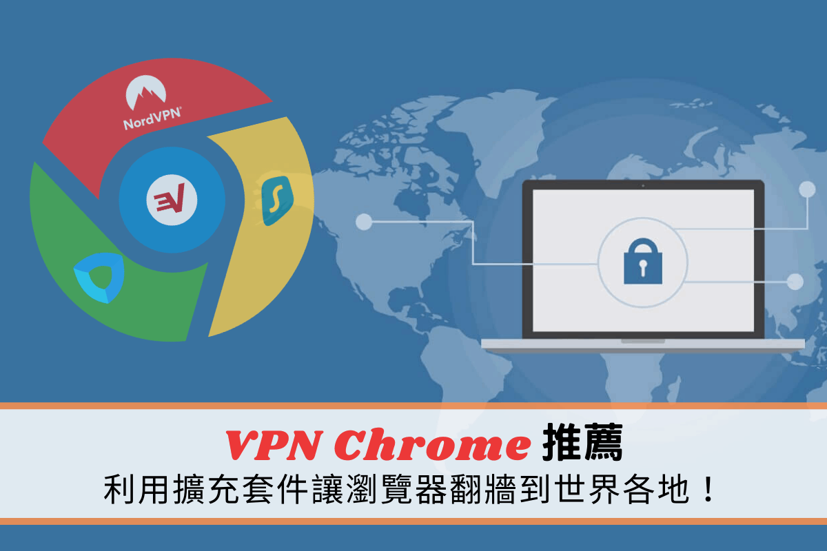 VPN Chrome 推薦