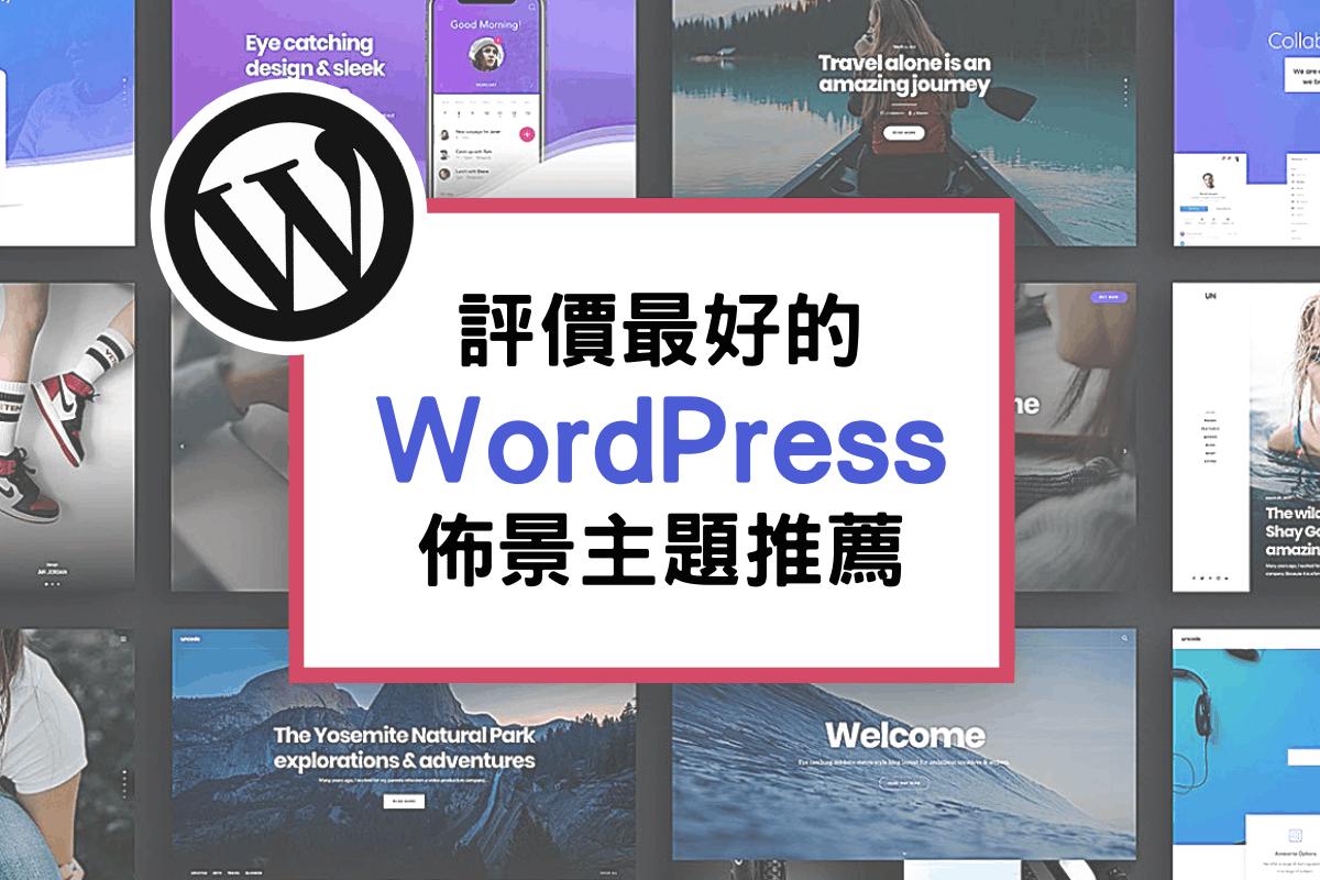 WordPress 佈景主題推薦