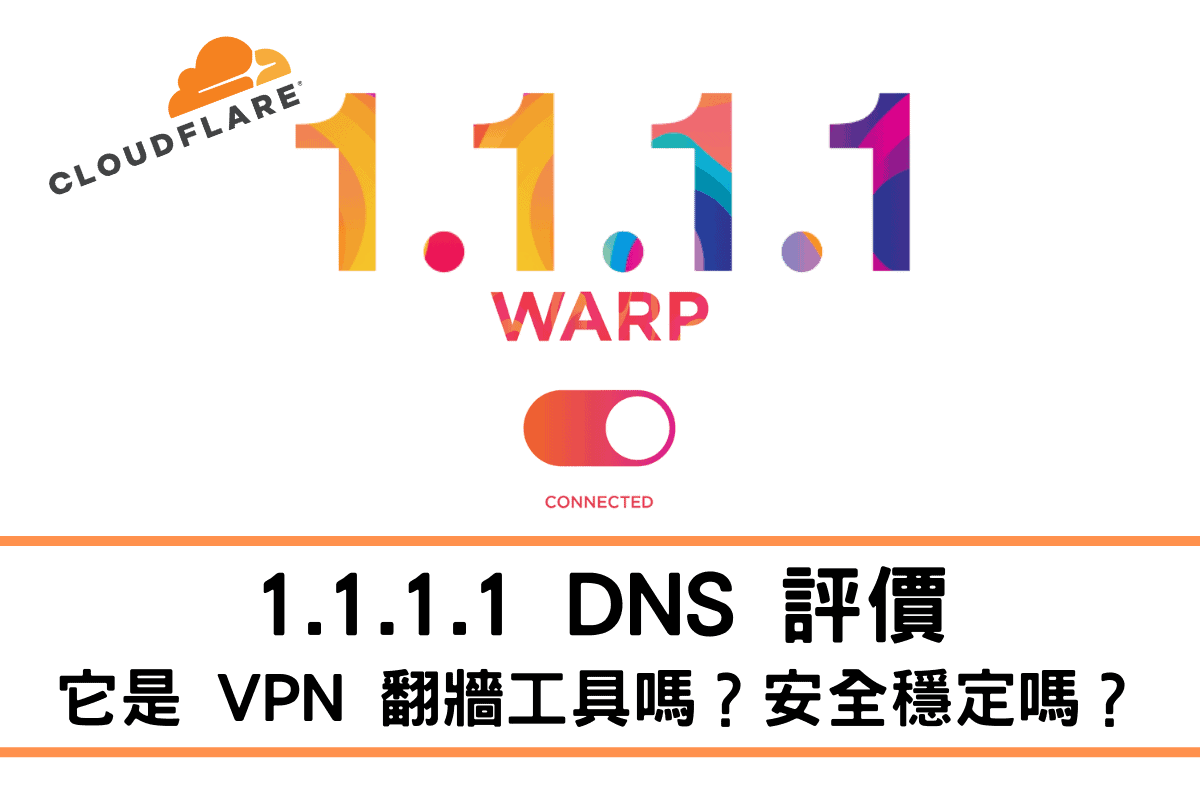 1.1.1.1 DNS VPN 評價