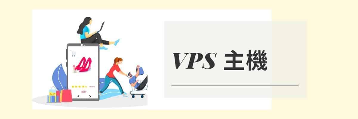 虛擬主機 - VPS 主機