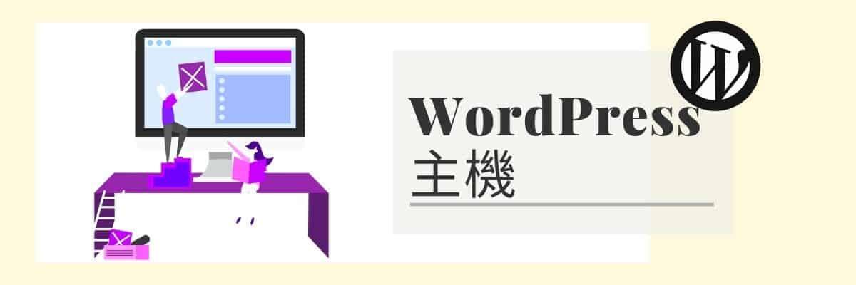 虛擬主機 - WordPress 主機