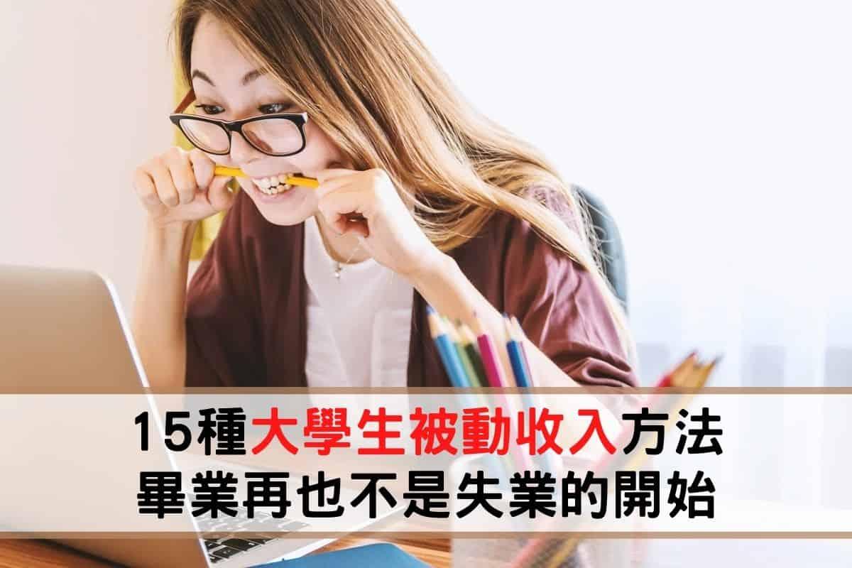 大學生被動收入方法