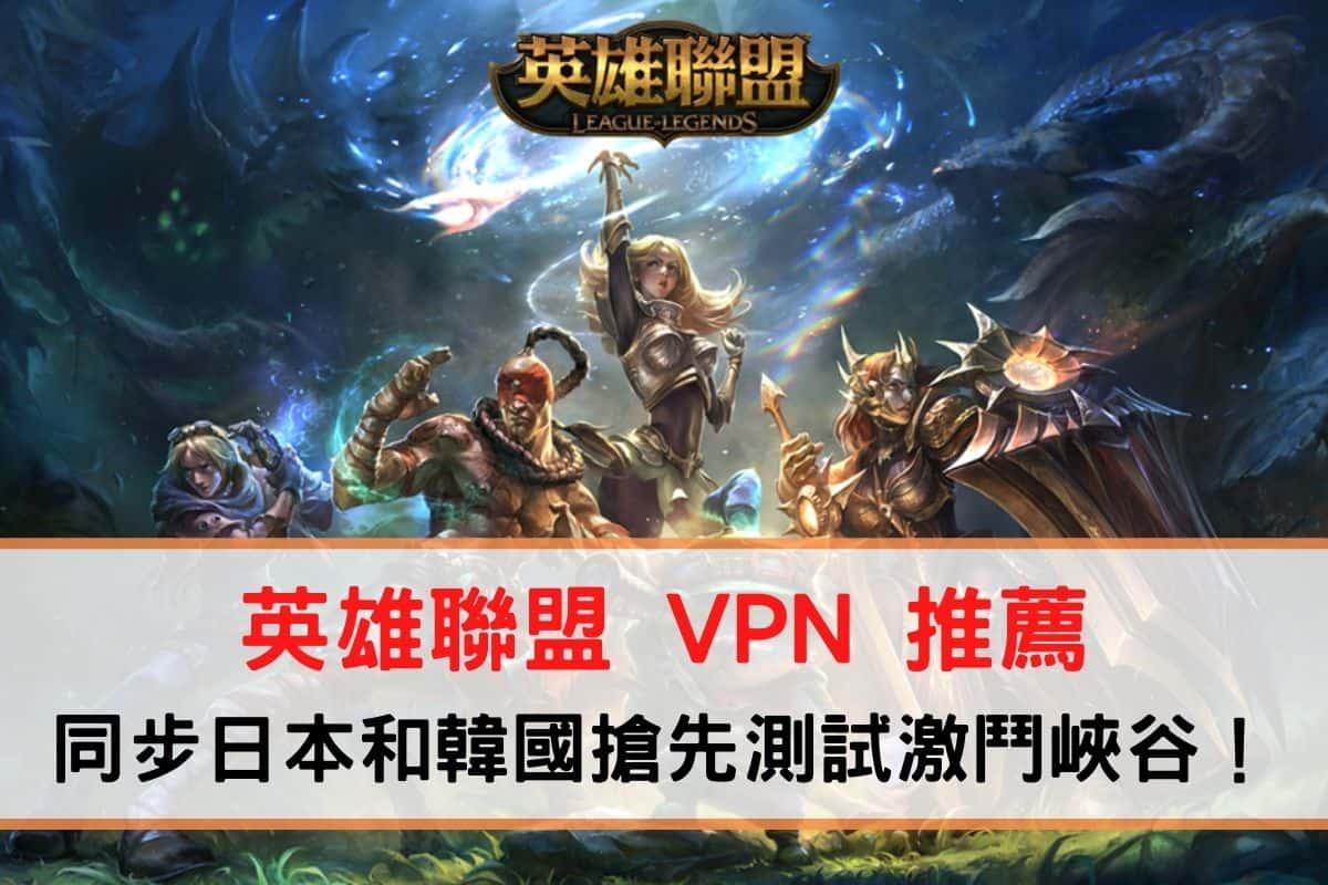 英雄聯盟 VPN 推薦