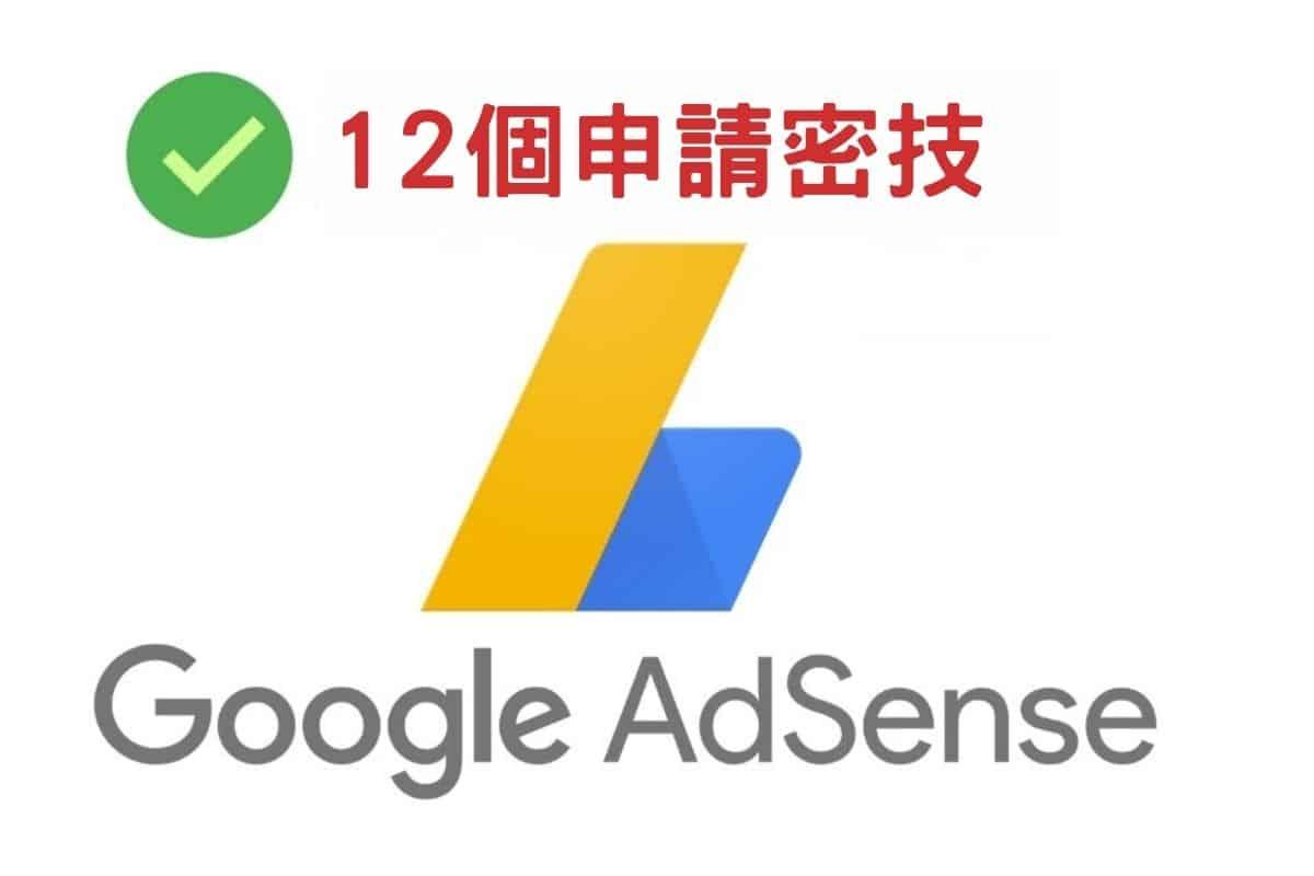Google Adsense 申請技巧