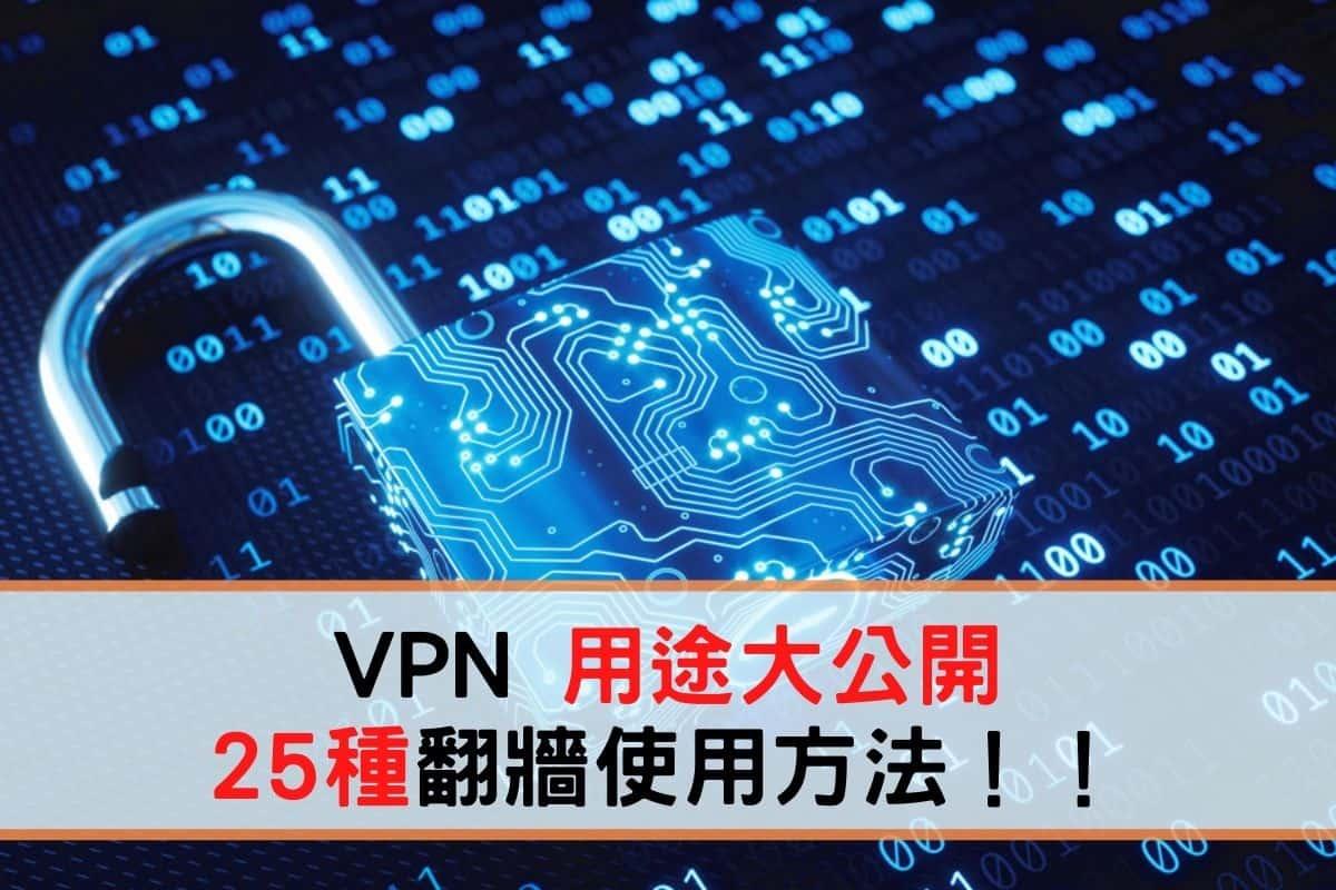 VPN 是什麼?VPN又有甚麼用途