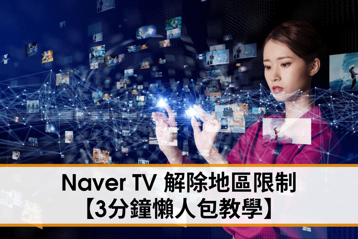 解除 Naver TV 地區限制